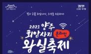 '2021 양주 회암사지 왕실축제' 비대면 온라인으로 개최