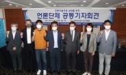 언론7단체, 책임지는 '통합형 언론자율규제기구' 설립 추진