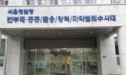 지하도상가 입찰 억대 로비…경찰, 전현직 서울시의원 수사