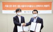 호반그룹, 서울신문 최대주주로