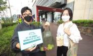 """""""일회용 봉투대신 가방 이용""""...KT '제로웨이스트 담다 챌린지' 캠페인"""