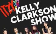 있지, 美 유명 TV쇼 '켈리 클락슨 쇼' 출연 …신곡 '로꼬' 선보인다