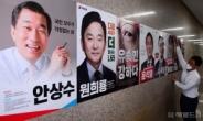 [헤럴드pic] '국민의힘 대선 경선후보 포스터…'