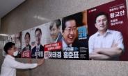 [헤럴드pic] 국민의힘 대선 경선후보 포스터 부착하는 당직자