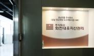 화천대유 전주 의혹…경찰 '자금흐름' 추적