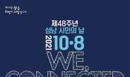 95만시민이 주인공…성남시민의 날 행사 온·오프라인 개최