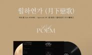 라포엠 스페셜 LP '월하연가(月下戀歌)' 발매