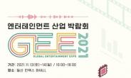 연제협, '2021 글로벌 엔터테인먼트 엑스포' 개최
