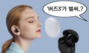 """""""삼성 신제품 나온 줄"""" 이름까지 베끼기? 샤오미 이어폰 '뭇매'"""