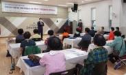 대구 수성구, 아름다운 생애 마침표 '제2기 귀천준비학교' 운영