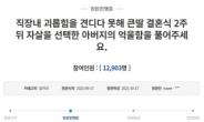 """""""팀장 괴롭힘"""" 숨진 50대…KT 팀장 """"황당하고 억울해"""" 반박"""