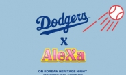'K팝 루키' 알렉사, 美 MLB 다저스 경기서 미국 국가 부른다