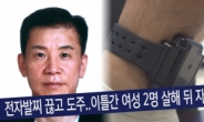 '그알' 강윤성의 '살인 연극'-담장 안의 속죄, 담장 밖의 범죄 방송