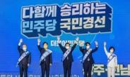 與주자들, '승부처' 전남·광주서 합동연설…곧 개표
