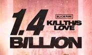 블랙핑크, 'Kill This Love' 뮤비 14억뷰 돌파