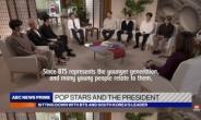 방탄소년단, 美 ABC 뉴스 통해