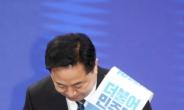 김두관, 與 경선후보 중도사퇴…