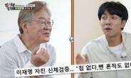 """이재명 """"피부가 좋아 점이 없다""""…예능서 논란 해명"""