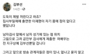 """김부선 """"이재명, 점이 없다고? 잘 안 보이는 데 있다"""""""