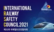 """국제철도안전협의회 내달 개최…""""철도안전 전문가 한자리에"""""""