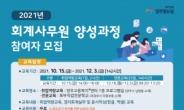 양주시, 취업지원프로그램 '회계사무원 양성과정' 교육생 모집