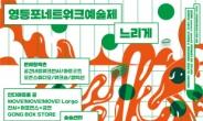 '2021 영등포네트워크예술제', 10월 2~6일 개최