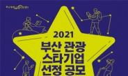 국제관광도시 부산 선도, '부산관광 스타기업' 집중 육성