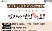 용산구, '제 11회 다문화 요리 경연대회' 참가 가족 선착순 모집