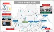 서울시, '상수도 관망관리 시스템' 구축…더 깨끗해진 아리수 공급