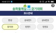 송파구, 10월1~3일 '송파둘레길 비대면 걷기대회' 개최