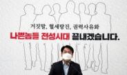 """안철수 """"최순실은 소꿉장난…화천대유, 단군 이래 최대 배임"""""""