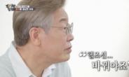 이재명, '집사부일체' 시청률 9%…윤석열보다 앞섰다