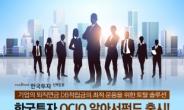 한국투자신탁운용, '한국투자OCIO알아서펀드' 출시