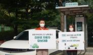 페퍼저축銀, 친환경차량 담보대출 'GREEN-E 오토론' 출시