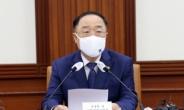 """CPTPP 공식 가입 선언 임박…홍남기 """"가입 대비, 4대 분야 제도 정비방안 마련"""