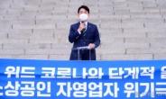[헤럴드pic] '소상공인 자영업자 위기 극복…'