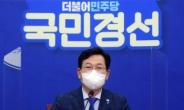 [헤럴드pic] 발언하는 송영길 더불어민주당 대표