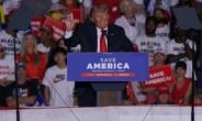 트럼프, 전직 美국가원수 맞나…지지자 앞에서 '바이든 X자식' 욕설