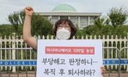 """아시아나케이오 해고노동자 복직…""""국회가 나서야"""""""