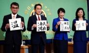 """日 고노·다카이치 """"핵잠수함 보유 검토해야"""""""
