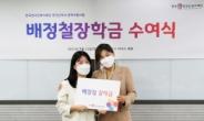 한국연극인복지재단, '연극인 자녀'에 특별 장학금 전달