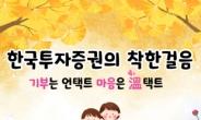 한국투자증권, 건강 지키고 기부도 하는 '착한 걸음' 캠페인 실시
