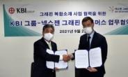 KBI '꿈의 소재' 그래핀 복합소재 사업 확대 본격 시동