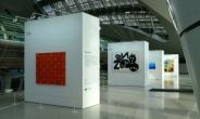 KIAF X 인천공항 개막·개항 20주년 기념전시