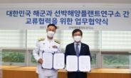 선박해양플랜트硏-해군, '첨단함정기술' 개발 맞손