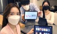 """""""선 없이 TV 즐기세요""""  LGU+, 이동형 IPTV 출시"""