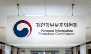 내 정보 이동 요구하는 '전송 요구권' 신설