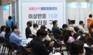 """""""부검에선 백신 사망 인과성 높아""""…질병청은 최종 '불인정' [촉!]"""