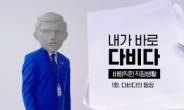 """삼성증권 '내가 바로 다비다' 영상 인기몰이…""""MZ세대 공감"""""""