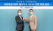 대한항공, 전사 IT 시스템 AWS 클라우드 전환 완료… 전 세계 대형 항공사 중 최초